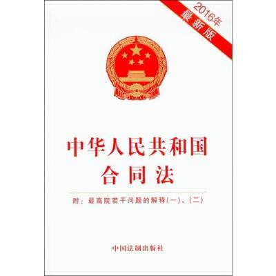 中華人民共和國合同法(附:最高院若干問題的解釋(一)、(二))