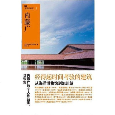 NA建筑家1 [日]日本日經BP社日經建筑 北京美術攝影出版社 9787805015507