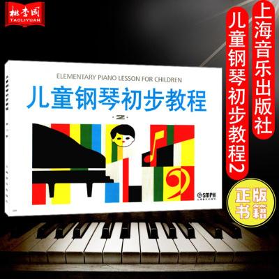 正版 儿童钢琴初步教程2 上音 钢琴曲谱 音乐书籍 在学习中体现生活的乐趣 无碟