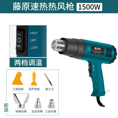 藤原 速熱熱風槍1500W 工業熱風機電烤槍塑料焊槍熱縮槍烘槍貼膜槍