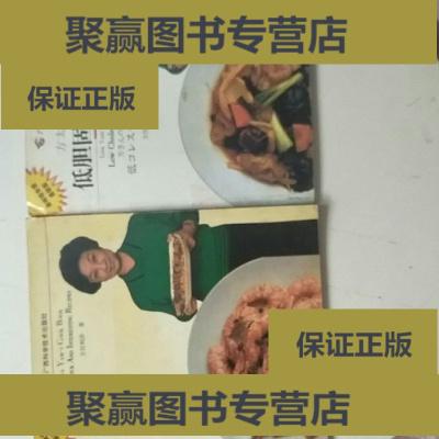 正版9層新 方太食譜-精打細算食譜+快趣食譜+低膽固醇美食(三冊合售)