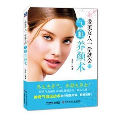 全新正版 爱美女人一学就会的气血养颜术