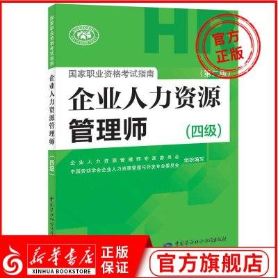 0803企業人力資源管理師四級(第2版) 國家職業資格考試指南HR考試書籍可搭4級歷年真題試卷教材基礎知識常用手冊