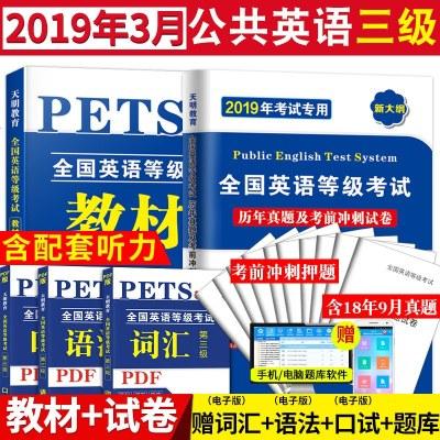 07102020年3月公共英语三级考试教材2020历年真题模拟试卷词汇pets3全国英语等级考试第三
