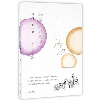 全新正版物欲《红楼梦》——清朝贵族生活中华书局出版社