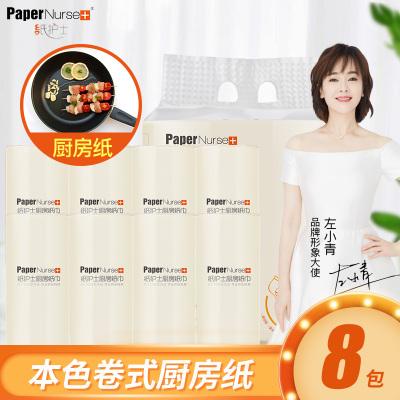 纸护士厨房用纸吸水吸油纸巾擦油纸专用卷纸厨用卫生纸实惠装