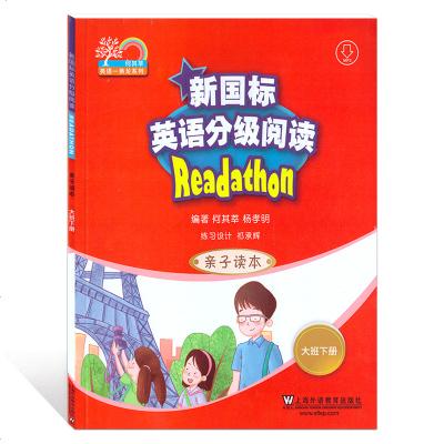 新国标英语分级阅读 亲子读本 大班下册 上海外语教育出版社 提供MP3录音获取 幼儿英语课后课外阅读教材
