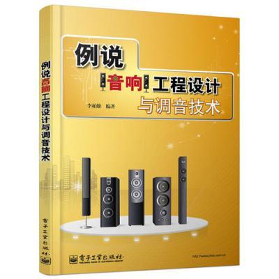 例说音响工程设计与调音技术