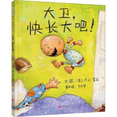 【精裝】大衛,快長大吧 繪本大衛不可以兒童繪本系列2-3-5-6-8歲幼兒園大班繪本故事書 親子讀幼兒童早教啟蒙繪本