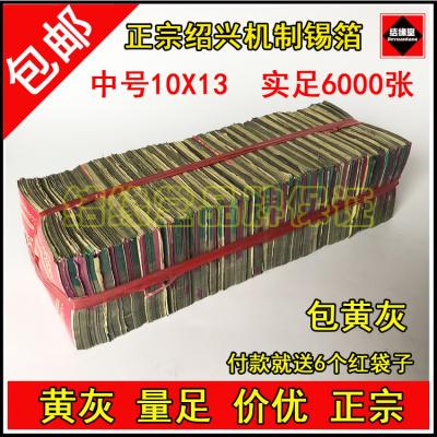 祭祀用品錫箔紙正宗紹興機制特灰6000張錫箔紙祭祀元寶燒紙