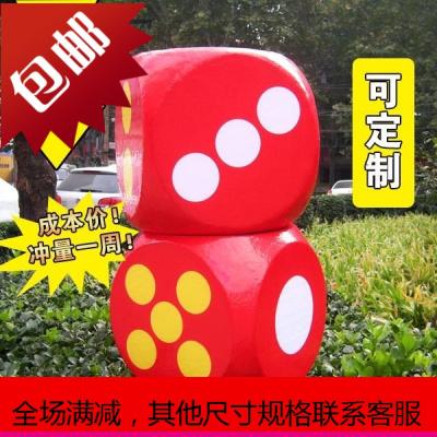定制超大号骰子泡沫大色子筛子游戏20304050