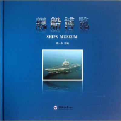 正版 舰船博览 中国海洋大学出版社 顾一中 9787567002098 书籍