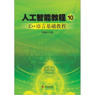 人工智能教程(10)