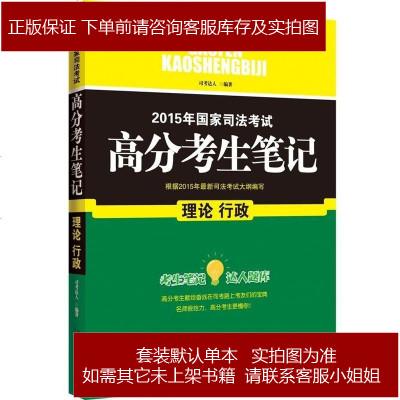 2015年國家司法考試高分考生筆記理論 行政 9787509361764 司考達人著 中國法制出版社