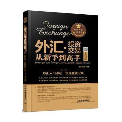 正版書籍 外匯投資交易從新手到高手(全新版) 9787113212605 中國鐵道出版