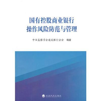 正版 國有控股商業銀行操作風險防范與管理中國監察學會建設銀行