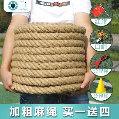 因樂思(YINLESI)拔河比賽專用繩兒童拔河繩子粗麻繩幼兒園子活動趣味拔河繩