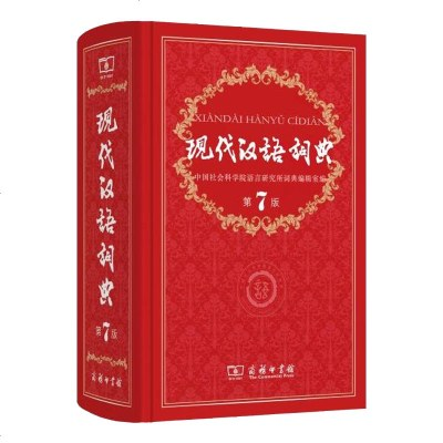 正版現代漢語詞典最新版 正版第7版 第七版 商務印書館 新華字典 成語詞典 新版 小學初中高中現代漢語詞典工具書67