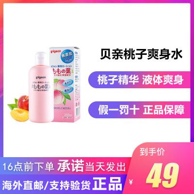 貝親(Pigeon) 日本原裝進口貝親寶寶嬰兒桃子水潤膚系列 液體爽身粉桃子水痱子水200ml(新老款隨機發)