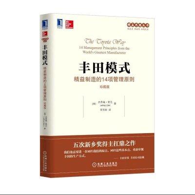 丰田模式:精益制造的14项管理原则(珍藏版)14项精益管理原则驱动丰田专注于质量和效率的企业文化 管理 管理学 经济管理
