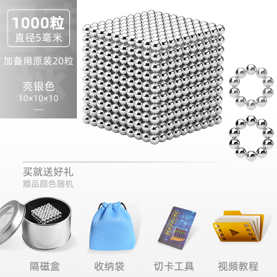 巴克球1000顆磁鐵魔力珠磁力棒馬克吸鐵石八克球兒童智扣益智積木玩具-銀色1000顆+送20顆