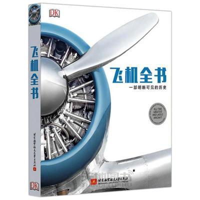 YS 北航 飛機全書 一部明晰可見的歷史(DK精裝) 英國DK出版社 北京航空航天大學出版社 超過800種優秀飛機