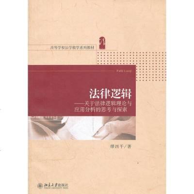 0930法律邏輯——關于法律邏輯理論與應用分析的思考與探索