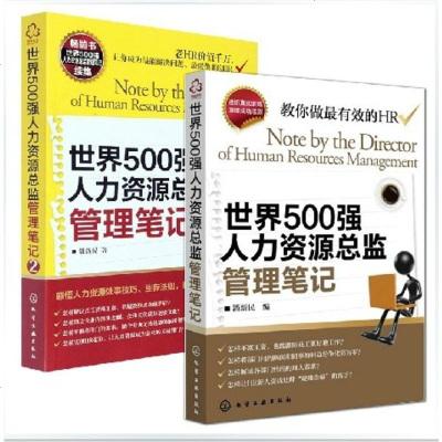 正版 世界500强人力资源总监管理笔记(2册) 企业HR管理书籍 人事行政管理 人资入管理类书籍 绩效薪酬培训考