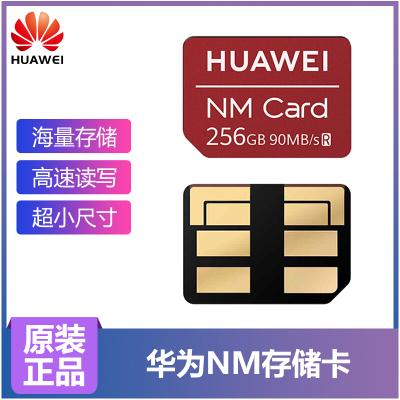 华为(HUAWEI)NM卡 mate20/p30系列手机专用内存卡TF卡存储卡储蓄卡256G