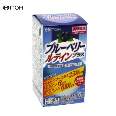 ITOH 井藤汉方 蓝莓叶精华护眼颗粒 60粒/瓶