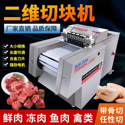 切丁機商用全自動多功能時光舊巷切肉機切骨機斬燜雞鴨魚鵝凍肉剁塊機 304-619inch