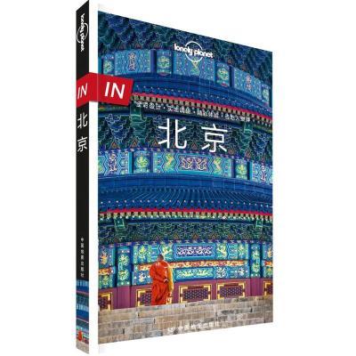 孤獨星球Lonely Planet旅行指南系列:北京 澳大利亞Lonely Planet公司 編 著 社科 文軒網