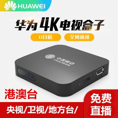 華為(HUAWEI)悅盒 網絡機頂盒免費直播電視盒子智能無線wifi有線安卓高清播放器 4K流暢不卡
