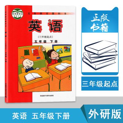 外研版 小學英語5五年級下冊(三年級起點) 課本教材教科書 外語教學與研究出版社 義務教育教科書 英語 五年級下冊 (三