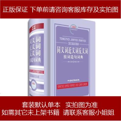 同義近義反義組詞造句詞典(新版) 黃成蘭 四川辭書出版社 9787806829257