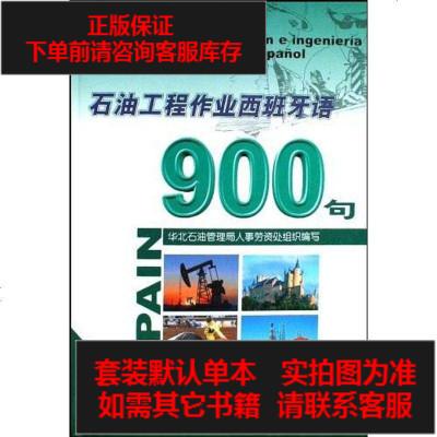 【二手8成新】石油工程作業西班牙語900句 9787502166366