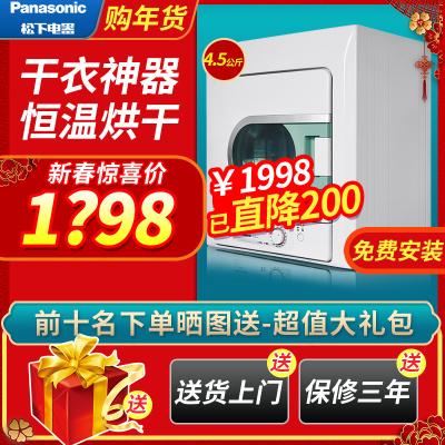 松下(Panasonic) NH45-19T 4.5公斤 自由行系列家用滚筒式烘干机松下干衣机 大容量烘衣机 省电静音