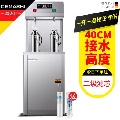 德玛仕 DEMASHI 商用开水器 SRZ-20/SRZ-2L 大型直饮机 烧水机不锈钢 一开一温 40cm加高背板款