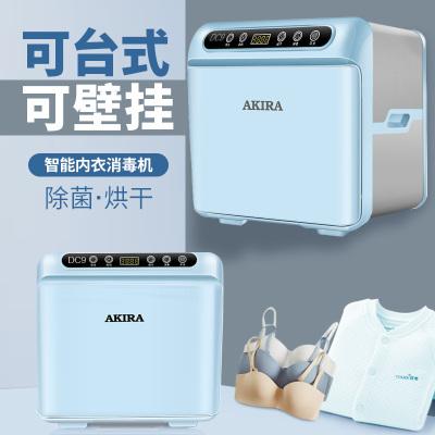 爱家乐(AKIRA)DC9 烘干机内衣裤消毒机 婴儿衣物杀菌家用小型臭氧机 紫外线 壁挂消毒柜