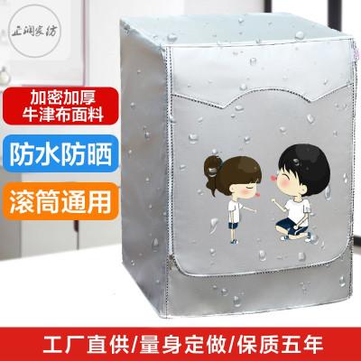 派尼美特 海尔卡萨帝洗衣机罩滚筒全自动防水防晒保护外套7/8/9/10公斤通用
