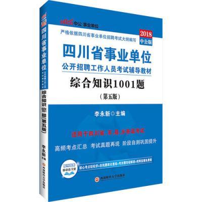 中公2018四川事业单位考试用书辅导教材综合知识1001题第5版