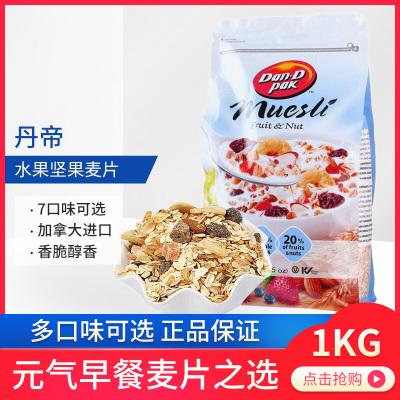 加拿大進口丹帝 DAN.D.PAk 水果堅果燕麥片1000g袋裝早餐代餐沖飲