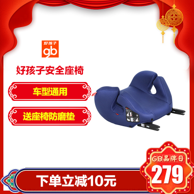 好孩子汽车儿童安全座椅 宝宝汽车坐垫 ISOFIX硬接口 便携式座椅3-12周岁CS121