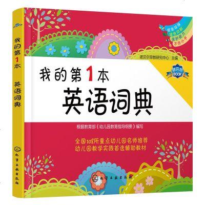 1005我的第1本英語詞典
