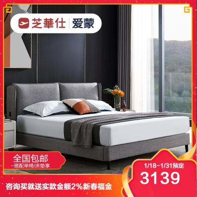 芝华仕爱蒙简约现代意式轻奢布艺床网红卧室双人床婚床主卧C034