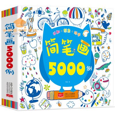 簡筆畫5000例一本就夠 兒童繪畫大全0-12歲 幼兒園學畫畫教材書啟蒙入幼師培訓教材 寶寶畫畫書