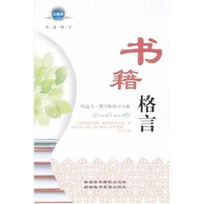 正版書籍 書籍格言 9787807444015 新疆美術攝影出版社
