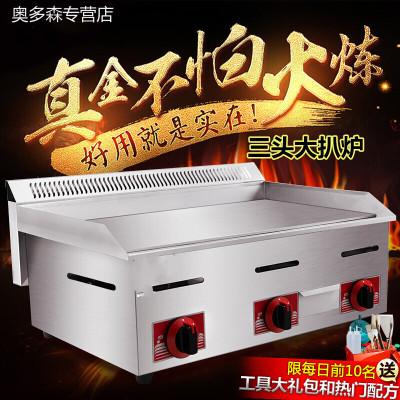商用燃氣煤氣手抓餅機器設備特大號平板鐵板燒煎烤魷魚擺攤大扒爐_HEDVP7