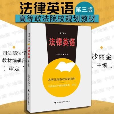 中法图正版 2016版 法律英语第三版第3版沙丽金  政法大学法律英语教材沙丽金 政法大学法律英语本科考研教材