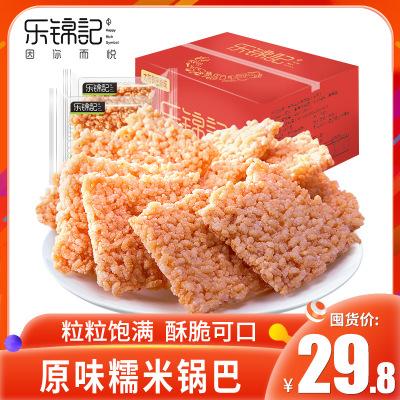 【樂錦記】 糯米鍋巴1000g原味整箱 膨化食品 休閑零食零嘴小吃代餐下午茶